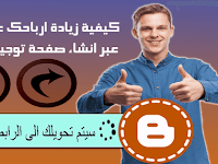 الدرس 140: طريقة انشاء صفحة توجيه الروابط الخارجية على منصة بلوجر