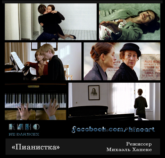 «Пианистка», Режиссер Михаэль Ханеке