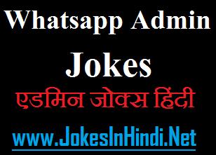 Whatsapp Admin Jokes - एडमिन जोक्स हिंदी