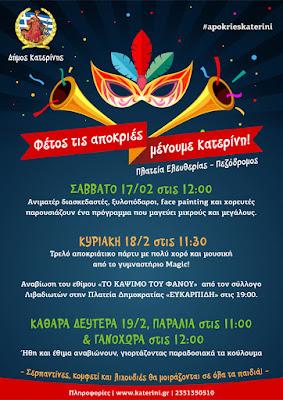 Φέτος τις αποκριές μένουμε Κατερίνη! - Πρόγραμμα εκδηλώσεων Δήμου Κατερίνης