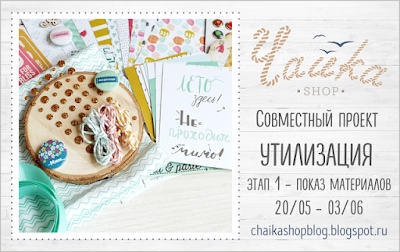 http://chaikashopblog.blogspot.ru/2016/05/blog-post_20.html
