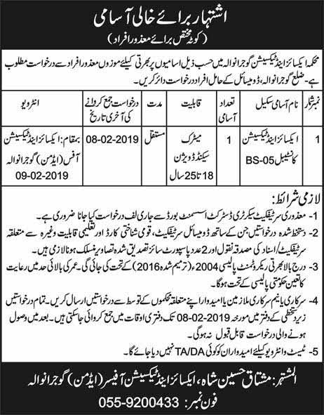 Jobs for Constable in Excise and Taxation Department