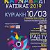 Ιωάννινα:  Σήμερα  Η Μεγάλη Καρναβαλική Παρέλαση Στον Κατσικά !