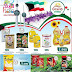 Grand Hyper Market Kuwait - Halafeb Offers