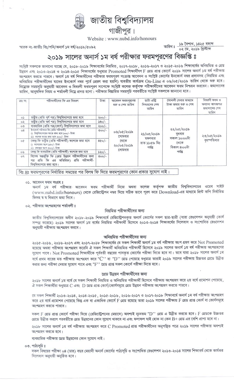 Honours 1st year form fill up notice 2019