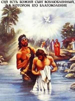 Иоанн Креститель крестит Иисуса Христа