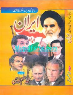 Dunya ki Novien Atomi Taqat Iran