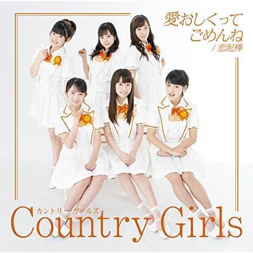 [Single] カントリー・ガールズ – 愛おしくってごめんね/恋泥棒 (2015.04.01/MP3/RAR)