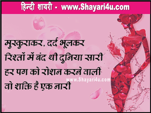 Women's Day Shayari