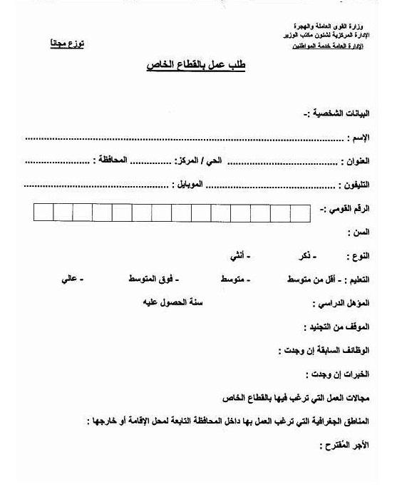 طلب التقديم - وزارة القوى العاملة ( 38181 فرصة عمل ) للخريجين بمختلف المحافظات