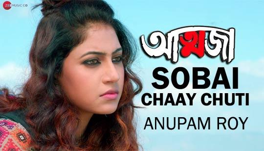 Sobai Chaay Chuti Lyrics - Anupam Roy