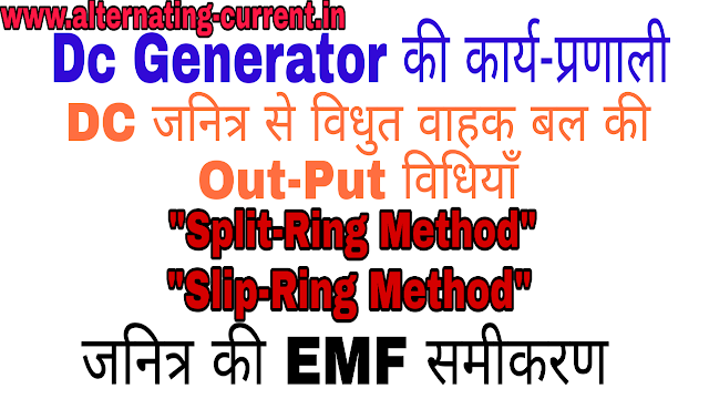 What is the Dc Generator Working-Slip Ring Method- Split Ring Method-EMF Equation of Dc Genetator