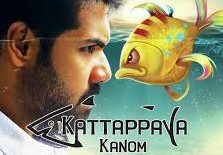 Kattappava Kanom 2017 Tamil Movie Watch Online