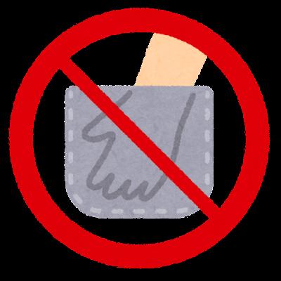 ポケットハンド禁止のマーク