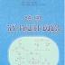 SÁCH SCAN - Bài tập Kĩ thuật điện (Võ Huy Toàn & Trương Ngọc Tuấn - Trường Đại học bách khoa Hà Nội)