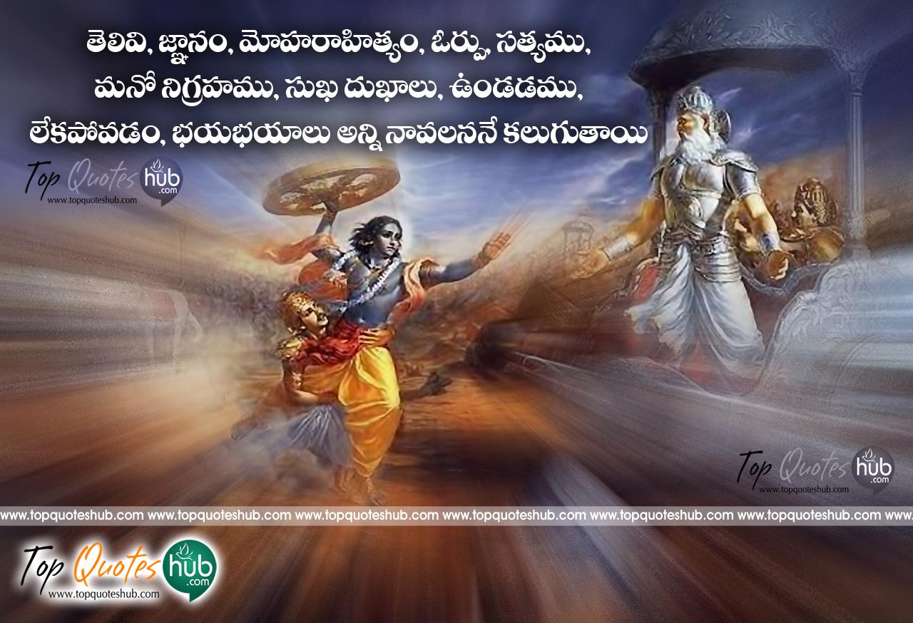 Bhagavad Gita Quotes In Telugu Font Free Online Topquoteshub
