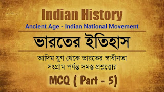 Indian History-MCQ questions and answers in Bengali part-5