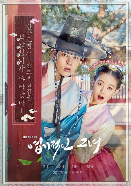 韓劇-我的野蠻公主-線上看-哪裡看-KKTV-CHOCO TV