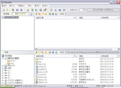 Iso 映像檔製作、編輯工具,UltraISO Premium Edition V9.6.1.3016 繁體中文綠色免安裝版!
