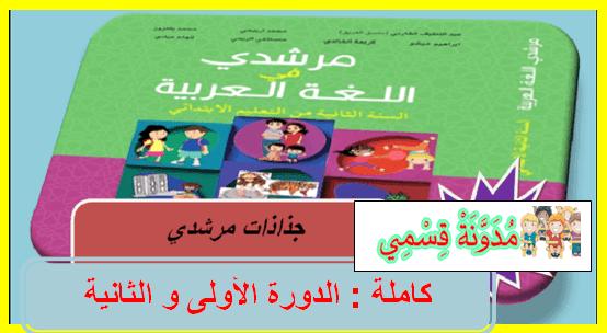 جذاذات مرشدي في اللغة العربية