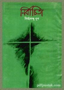 Nirbachita Nirmalendu Goon ebook