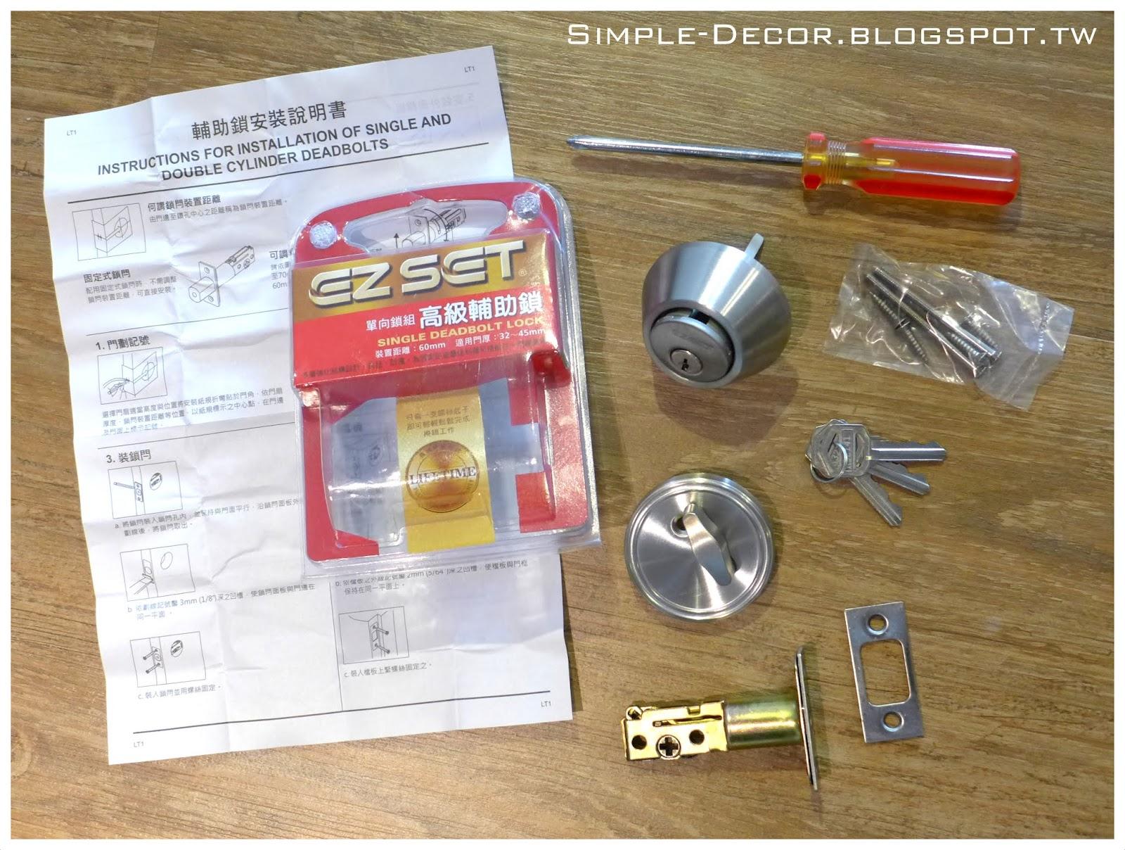 Simple Decor: 居家修繕   門鎖   第一次換鎖就上手。大門輔助鎖的拆裝與更換