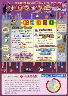 Halloween 2015 in Towada Street Festa flyer back ハロウィン2015インとわだストリートフェスタ チラシ裏