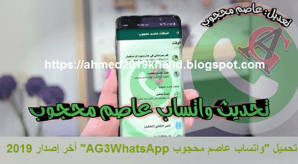 """تحميل """"واتساب عاصم محجوب AG3WhatsApp"""" آخر إصدار 2019"""