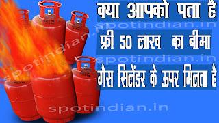 गैस सिलेंडर इस्तेमाल करते हैं होगा लाखों का फायदा  LPG Gas Cylinder Insurance Explained
