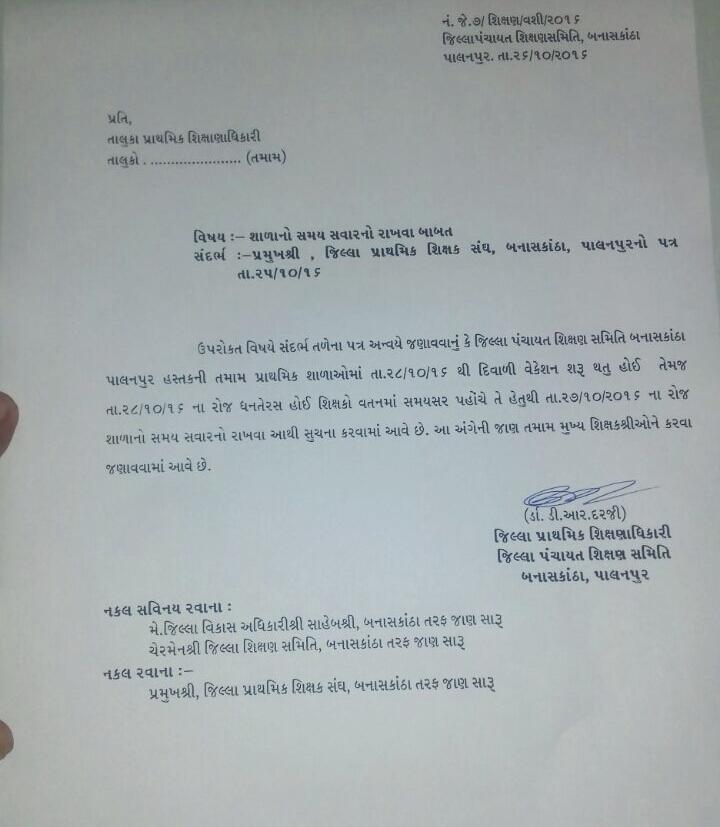 shiyala national insurance savar essays