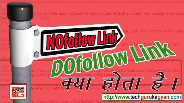 Nofollow-Link-aur-Dofollow-Link-Kya-hota-hai