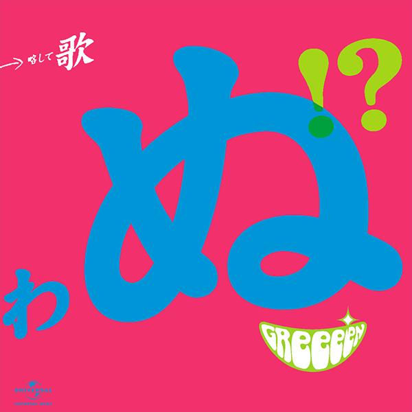 Art Work Japan: GReeeeN - 歌うたいが歌うたいに來て(省略)