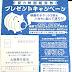 映画のチケットがもらえる(かもしれない)「大阪興行協会 チケットキャンペーン」