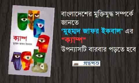 """বাংলাদেশের মুক্তিযুদ্ধ সম্পর্কে জানতে 'মুহম্মদ জাফর ইকবাল' এর """"ক্যাম্প"""" উপন্যাসটি বারবার পড়তে হবে"""