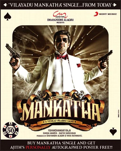 New Song Tamil Mp3: Mankatha Mp3 Song Free Download