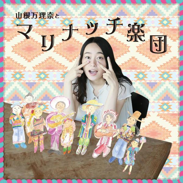 [Album] 山根万理奈 – 山根万理奈とマリナッチ楽団 (2016.05.11/MP3/RAR)
