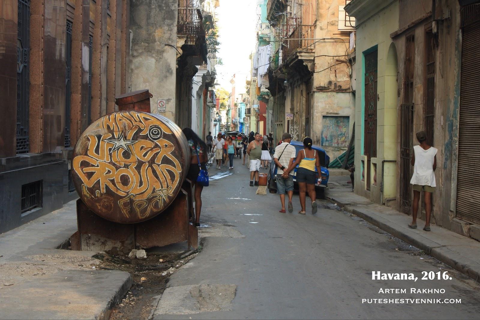 Улица в Гаване и граффити