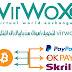 شرح موقع  virwox  لتحويل أموال من بايبال إلى البتكوين والعكس