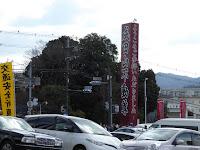 【大阪府寝屋川市】成田山不動尊 ようこそご参拝いただきました