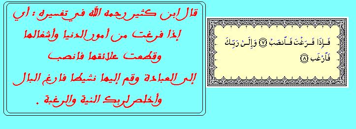 قرآن كريم آية فإذا فرغت