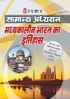 Upkar Madhyakalin Bharat ka Itihas Ebook free Download