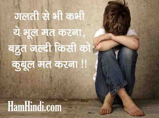 Best Heart Touching Status Shayari in Hindi
