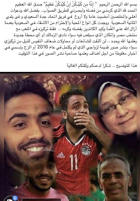 رسالة كهربا لجماهير الزمالك و الجماهير المصرية بعد الإشاعات الاخيرة