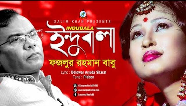 indubala go song lyrics (ইন্দুবালা গো) fazlur rahman babu