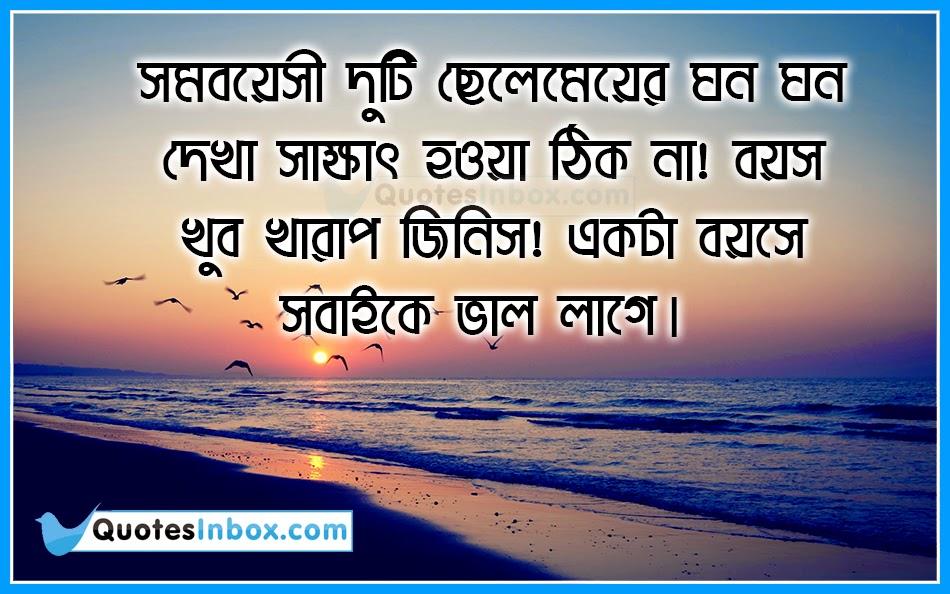 Love Quotes In Bengali Language