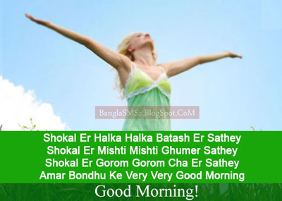 Good Morning SMS in Bangla for Lover