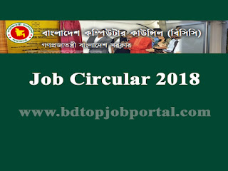Bangladesh Computer Council (BCC) Job Circular 2018