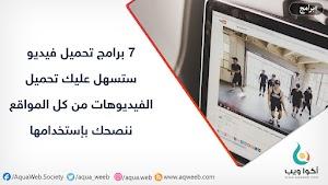 7 برامج تحميل فيديو ستسهل عليك تحميل الفيديوهات من كل المواقع ننصحك بإستخدامها