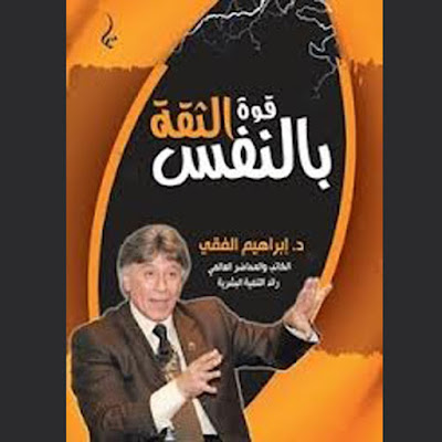كتاب - قوة الثقة بالنفس - إبراهيم الفقي
