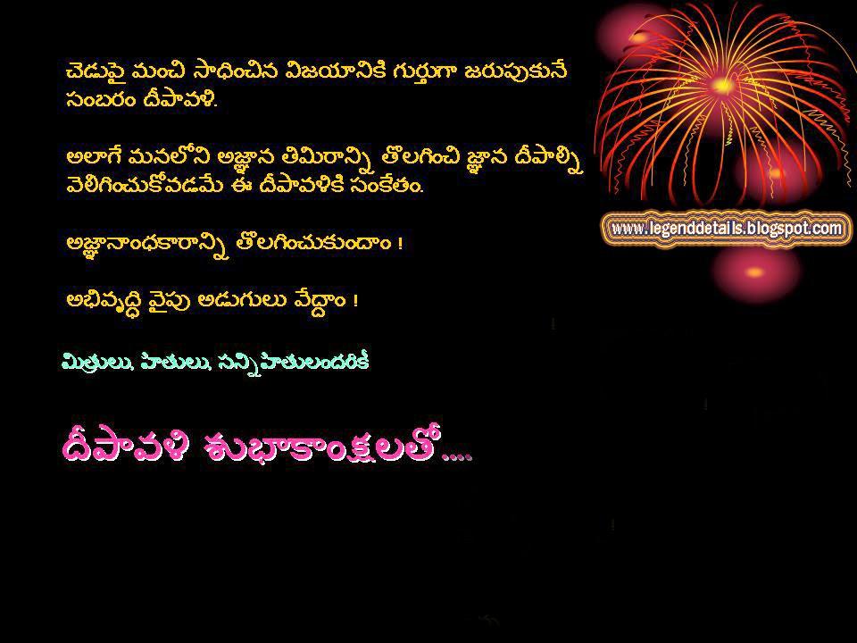 Happy Diwali Sms in Telugu 2018